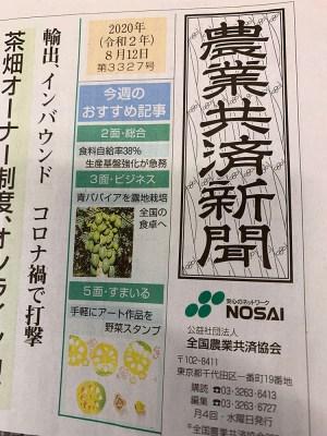 農業経済新聞 ナルトミカン1