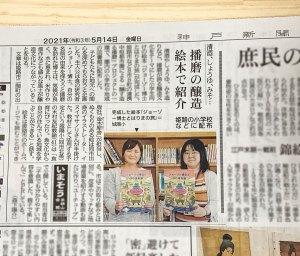 神戸新聞2021年5月14日朝刊