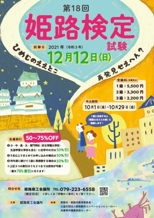 姫路検定ポスター(A3、B2)