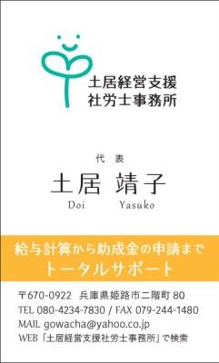 土井経営支援社労士事務所名刺(おもて)