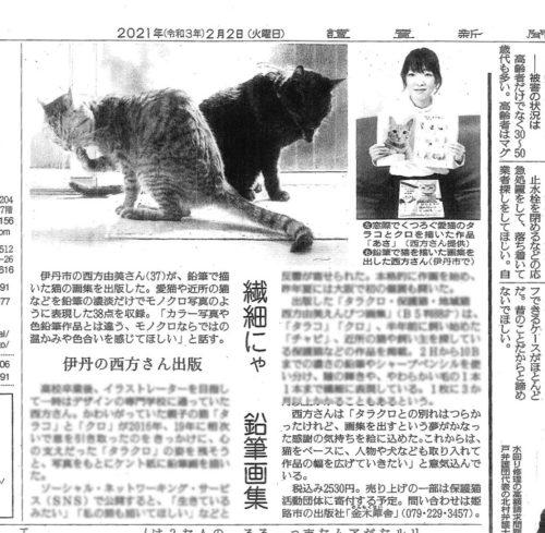 読売新聞 20210202