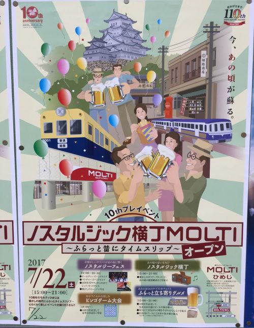 MOLTI姫路 イベント チラシ