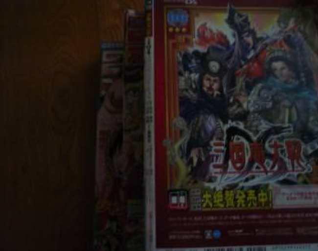 漫画雑誌三冊重ねた写真