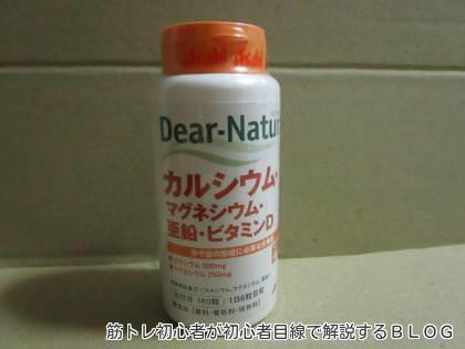 ディアナチュラのカルシウム・マグネシウム・亜鉛パッケージ