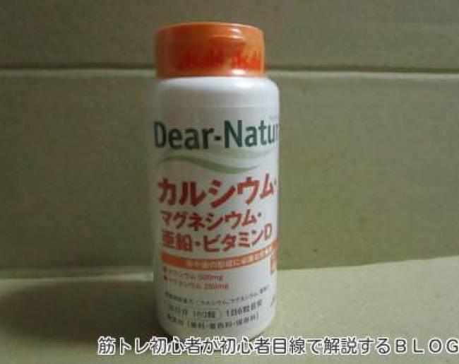 ディアナチュラ カルシウム・マグネシウム・亜鉛・ビタミンD