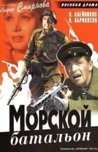 морской батальон фильм 1944
