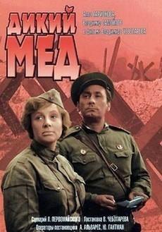 Дикий мед (1966)