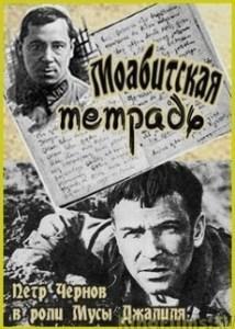 Моабитская тетрадь фильм