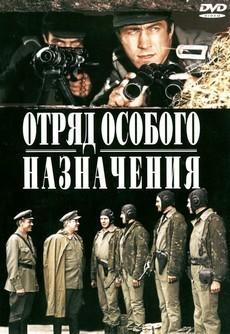 ОТРЯД ОСОБОГО НАЗНАЧЕНИЯ (1978) фильм