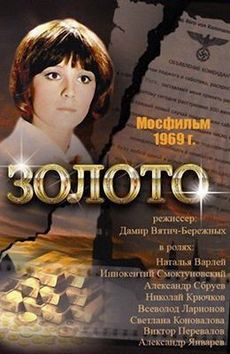 Золото (1969)