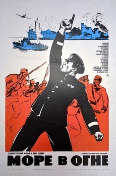 море в огне 1970 смотреть онлайн бесплатно в хорошем качестве