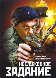 неслужебное задание 2004 фильм