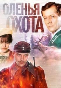 Оленья охота (СССР, 1981)