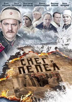 снег и пепел сериал 2015