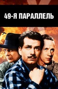49-я параллель фильм 1941