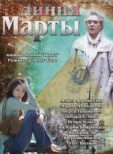 линия марты сериал 2014