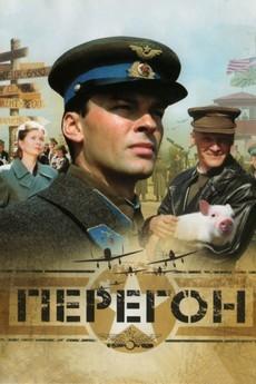 фильм перегон 2006