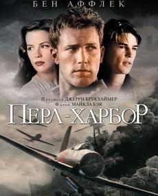 пёрл-харбор фильм 2001 в хорошем качестве бесплатно