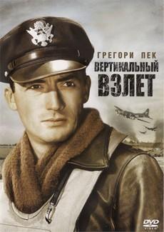 вертикальный взлет фильм 1949 смотреть онлайн