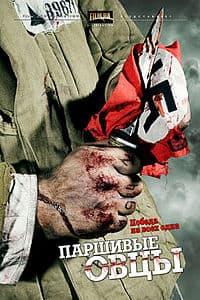 Паршивые овцы (сериал 2011) - смотреть онлайн бесплатно в хорошем качестве