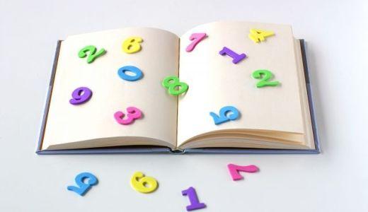 数秘術の計算方法を解説するよ!簡単なのに当たる占いだよ!