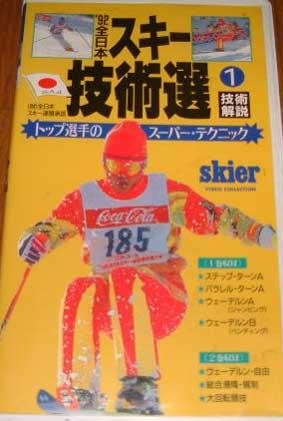 '92 全日本スキー技術選手権