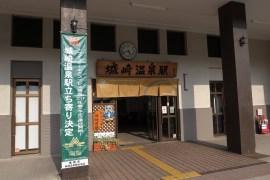 EyeCatch_城崎温泉駅