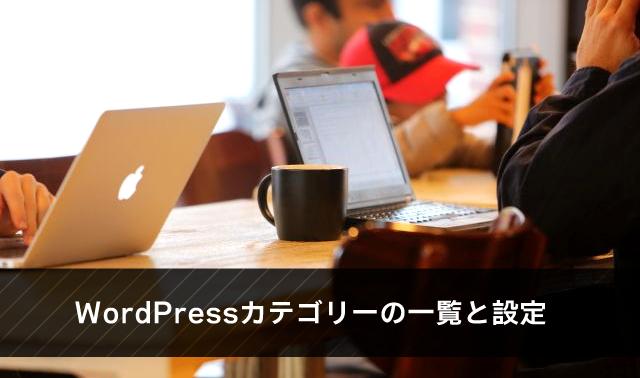 WordPressカテゴリーの一覧と設定