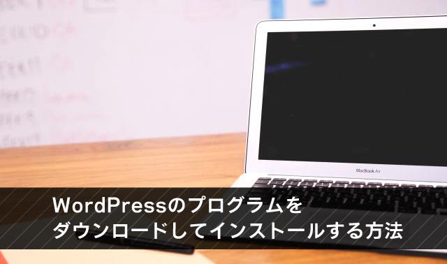 WordPressのプログラムをダウンロードしてインストールする方法