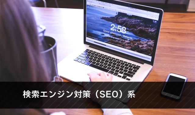 検索エンジン対策(SEO)系