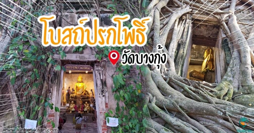 Phra Pho Church, Bang Kung Temple, Unseen Thailand, Samut Songkhram
