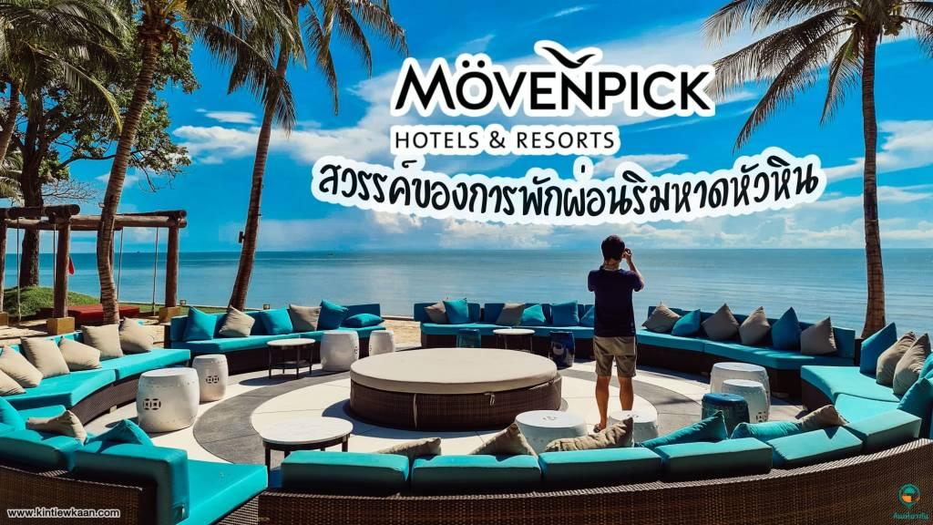 Movenpick Asara Resort & Spa Hua Hin Reveiw
