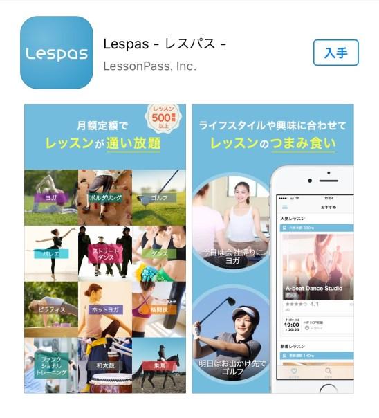 レスパスアプリ