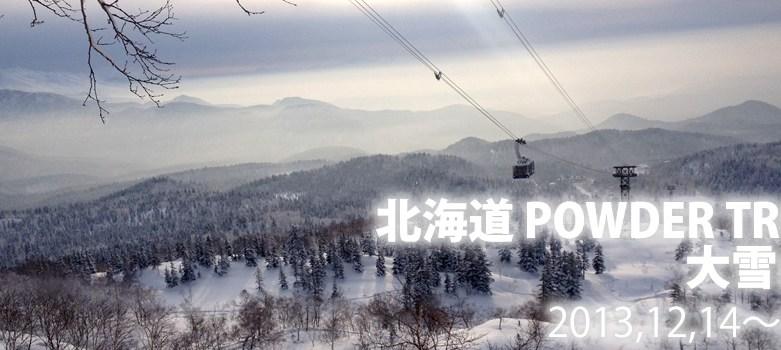 北海道パウダートリップ 大雪山