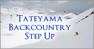 立山バックカントリーステップアップ
