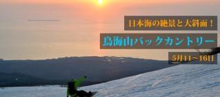 鳥海山 バックカントリー スプリングセッション ツアー