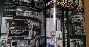 築地市場で活躍したトラックたち!働く姿がかっこいい厳選仕事車14台をトラック魂に掲載Blog