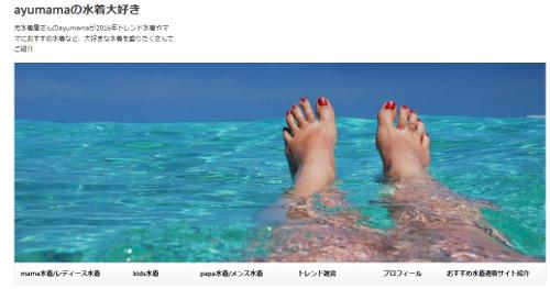 元水着屋さんAyumamaの水着紹介blogです。