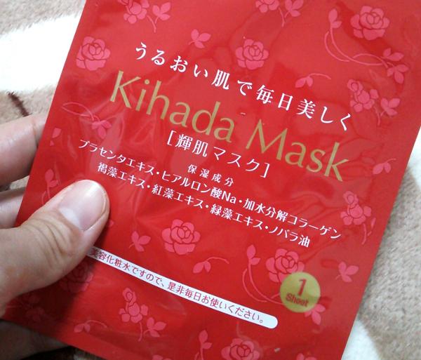 美容成分がたっぷり凝縮したシートマスク【輝肌マスク】