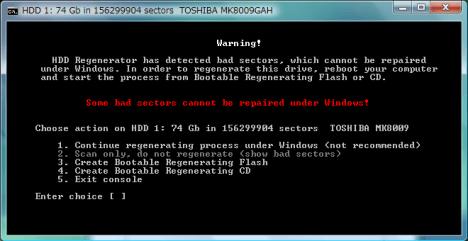 HDD Regerator CUI操作4
