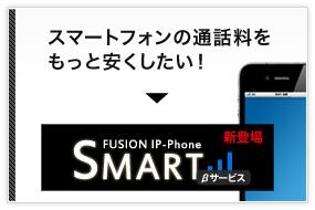 FusionSmart