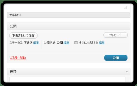 wp_pub_buttonを本文エリアの下に移動