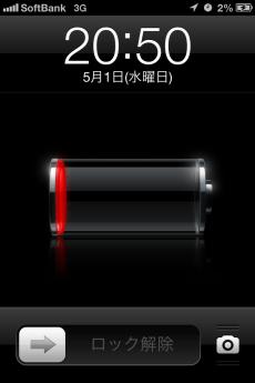 iPhoneバッテリ