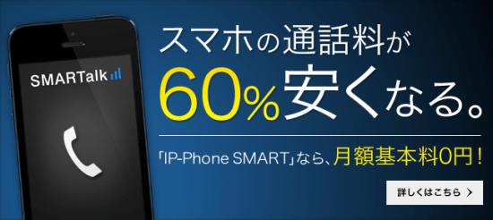 IP-smart