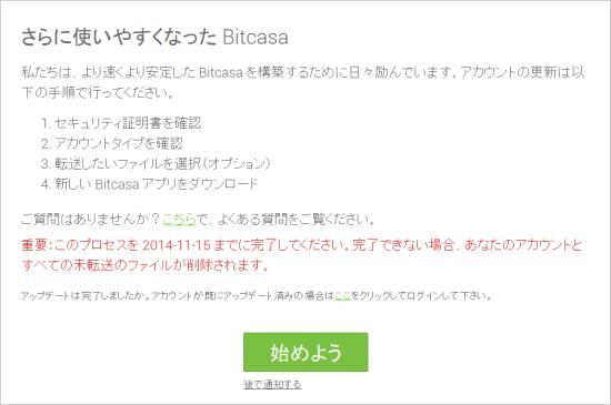 Bitcasa update