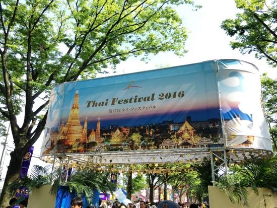 タイ・フェスティバル2016