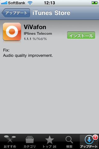 Vivafonバージョンアップ