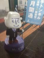 Mr.ETC
