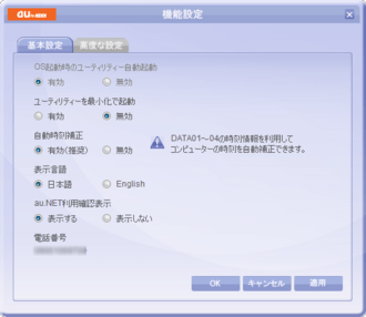 ランチャー設定01