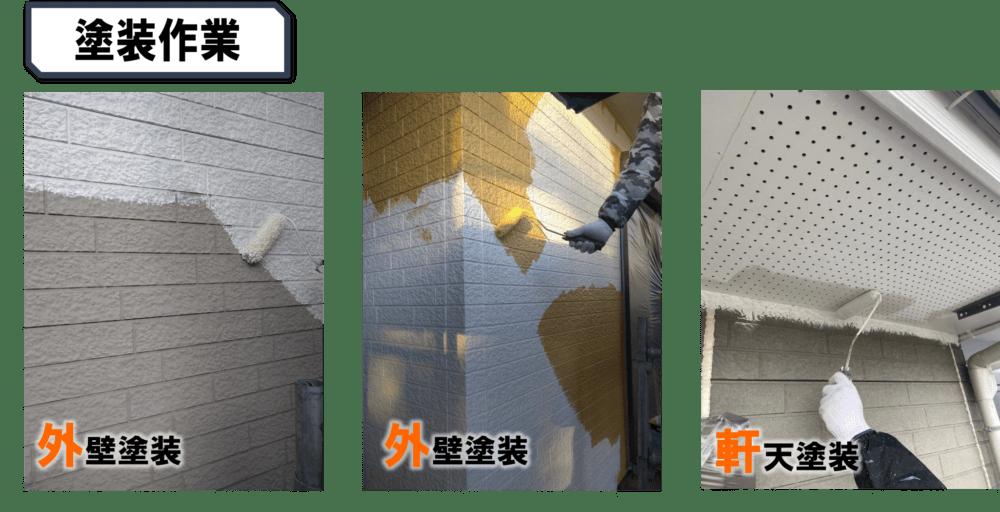 徳島県,松茂町の外壁塗装写真